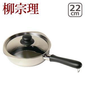 柳宗理 片手鍋 22cm(ミラー) 18-8 312078 daily-3