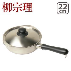 柳宗理 片手鍋 22cm(つや消し) 18-8 312085 daily-3