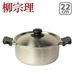 柳宗理 18-8両手鍋 浅型 22cm 312092 daily-3