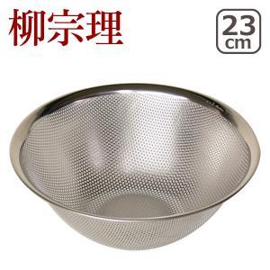 柳宗理 18-8パンチング ストレーナー23cm 312122|daily-3