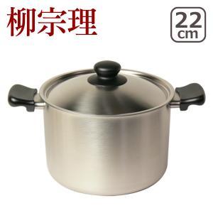 柳宗理 18-8両手鍋 深型 22cm 312153 daily-3