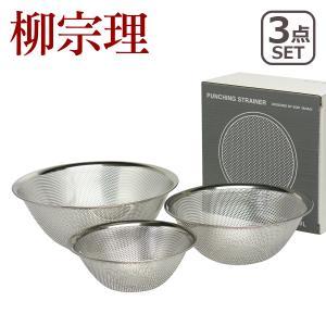 柳宗理 18-8 パンチングストレーナー (19・23・27)cm 3pcsセット daily-3