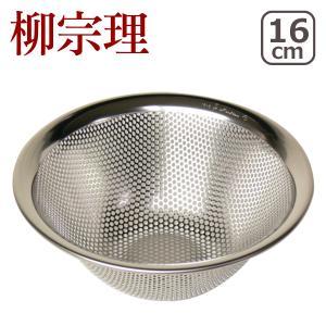 柳宗理 18-8パンチング ストレーナー16cm 312207 daily-3