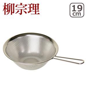 柳宗理 手付きパンチング ストレーナー 19cm 312252 daily-3
