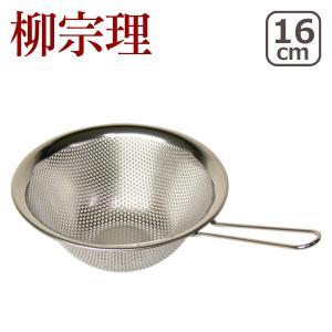 柳宗理 手付きパンチング ストレーナー 16cm 312306 daily-3