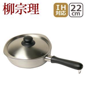 柳宗理 IH片手鍋(つや消し) 22cm 313020|daily-3