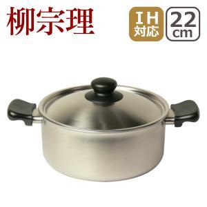 柳宗理 IH対応 両手鍋 浅型(つや消し) 22cm 313037|daily-3