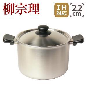 柳宗理 IH対応 両手鍋 深型(つや消し) 22cm 313044|daily-3