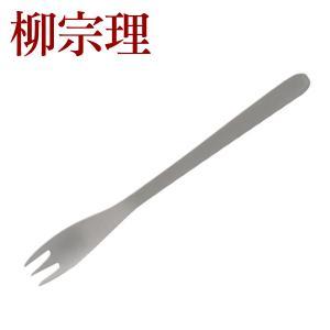 柳宗理  カトラリー ステンレス ケーキフォーク 1250...