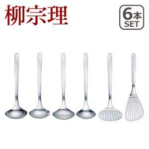 柳宗理 キッチンツール 6点セット(ターナー・レードル各種・スキンマー)|daily-3