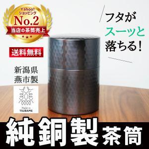 継ぎ目のない銅茶筒 本格銅茶筒 110g 茶缶 キャニスター きつさこ