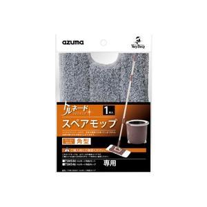 アズマ工業 トルネードスピンモップ 角型スペア  1枚入り TSM-SQA57|daily-goods-shop