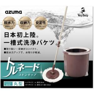 アズマ工業 トルネードスピンモップ丸型セット TSM545|daily-goods-shop