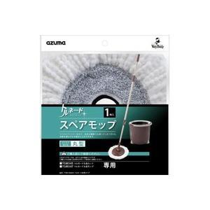 アズマ工業 トルネードスピンモップ 丸型スペア  1枚入り TSM-SQA58|daily-goods-shop