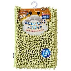 山崎産業 プレミアムSUSU ふわもこセレブ バスマット 45×60 アップルグリーン|daily-goods-shop