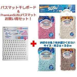 山崎産業  サラ&カラ バスマット干しボード & Premium SUSUふわもこセレブバスマット36×50 セット|daily-goods-shop