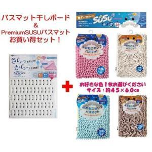 山崎産業  サラ&カラ バスマット干しボード & Premium SUSUふわもこセレブバスマット45×60 セット|daily-goods-shop