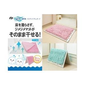 山崎産業  サラ&カラ バスマット干しボード ホワイト(1枚入)|daily-goods-shop