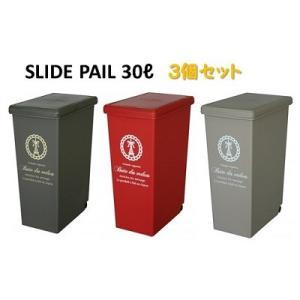 スライドペール30L 3個セット 平和工業|daily-goods-shop