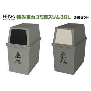 積み重ねゴミ箱スリム30L 2個セット 平和工業|daily-goods-shop