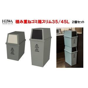 積み重ねゴミ箱スリム30/45L 2個セット 平和工業|daily-goods-shop