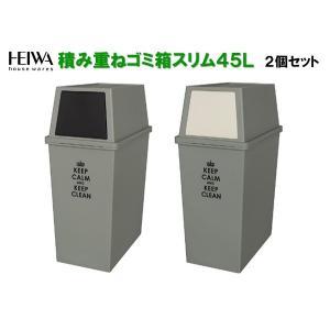 積み重ねゴミ箱スリム45L 2個セット 平和工業|daily-goods-shop
