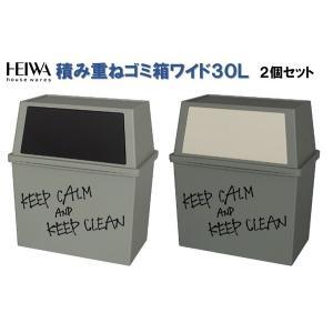 積み重ねゴミ箱ワイド30L 2個セット 平和工業|daily-goods-shop