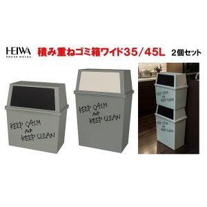 積み重ねゴミ箱ワイド30/45L 2個セット 平和工業