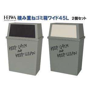 積み重ねゴミ箱ワイド45L 2個セット 平和工業|daily-goods-shop
