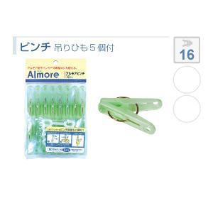 オーエ アルモア  ピンチ16個入 グリーン|daily-goods-shop