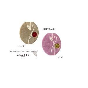 オカ エトフ 普通型フタカバー|daily-goods-shop