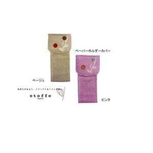 オカ エトフ ペーパーホルダーカバー|daily-goods-shop