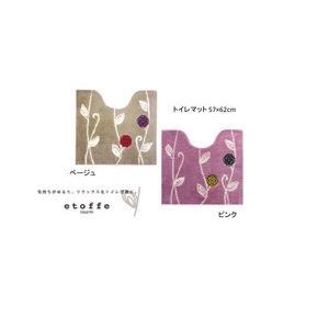 オカ エトフ トイレマット 57×62cm|daily-goods-shop