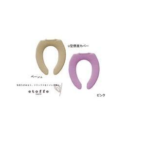 オカ エトフ U型便座カバー|daily-goods-shop