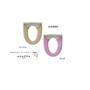 オカ エトフ 洗浄暖房型便座カバー|daily-goods-shop