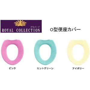 オカ ロイヤルコレクション グラバード O型便座カバー|daily-goods-shop