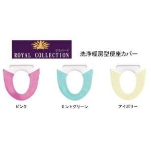 オカ ロイヤルコレクション グラバード 洗浄暖房型便座カバー|daily-goods-shop