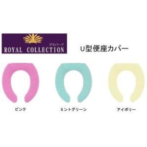 オカ ロイヤルコレクション グラバード U型便座カバー|daily-goods-shop