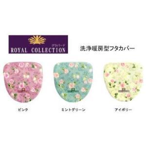 オカ ロイヤルコレクション グラバード 洗浄暖房型フタカバー|daily-goods-shop