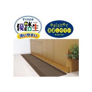 オカ 優踏生 洗いやすい キッチンマット 45×240cm|daily-goods-shop