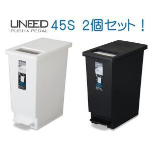 ユニード プッシュ&ペダル45S 2個セット 新輝合成|daily-goods-shop
