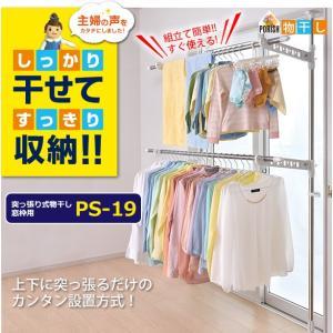 突っ張り式物干し 窓枠用 ポーリッシュ PS-19|daily-goods-shop