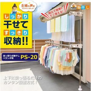 突っ張り式物干し ベランダ用 ポーリッシュ PS-20|daily-goods-shop