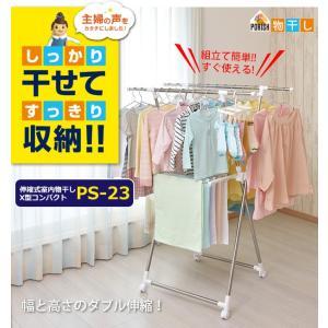 天馬 ポーリッシュ 伸縮式室内物干しX型コンパクト PS-23|daily-goods-shop