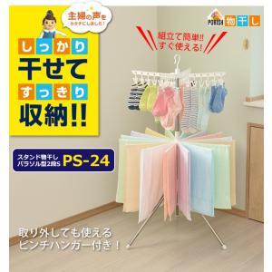 天馬 スタンド物干しパラソル型2段S PS−24(組立式)|daily-goods-shop