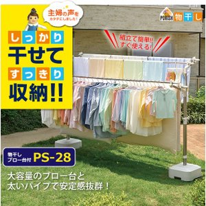 天馬 ポーリッシュ 物干しブロー台付 PS−28(組立式)|daily-goods-shop