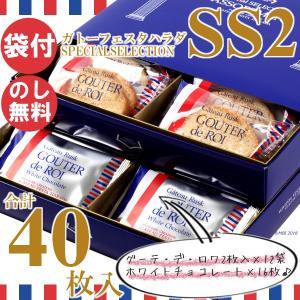 ガトーフェスタハラダ ラスク グーテ・デ・ロワ ホワイトチョコ SS2 スペシャル・セレクション 2...