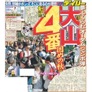 2018年11月5日(月)発行  デイリースポーツ(東京版)   《主な掲載内容》  ・一面:阪神 ...