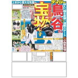 2019年9月26日(木)発行  デイリースポーツ(東京版)   《主な掲載内容》  ・一面:阪神 ...