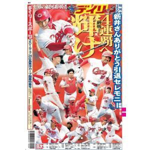 デイリースポーツ「広島東洋カープ開幕特集号」  (新聞形式・タブロイド判32ページ、オールカラー) ...